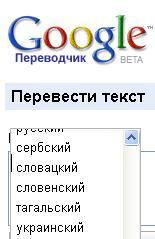 Google переводит на украинский